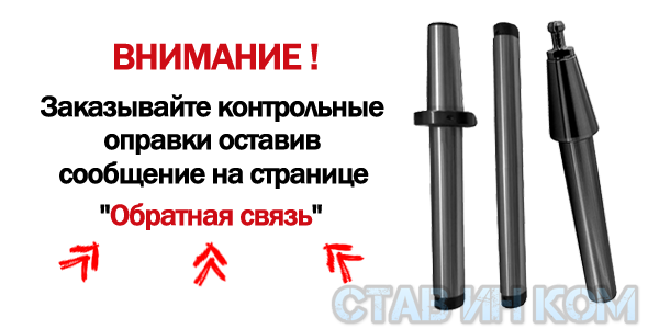 Оправка контрольная купить в СтавИнКом